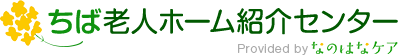 千葉の老人ホーム・介護施設検索サイト | オアシスグループ
