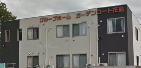 グループホームガーデンコート花島 イメージ