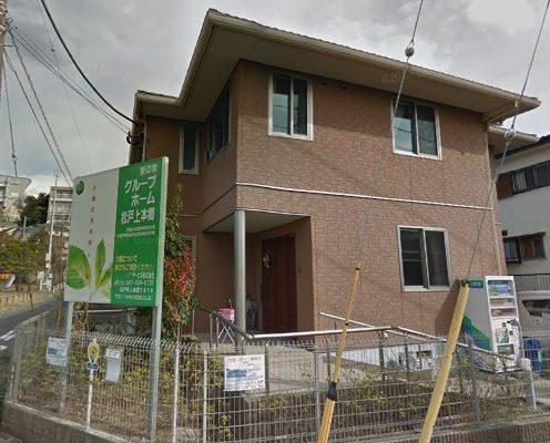 愛の家グループホーム松戸上本郷 イメージ