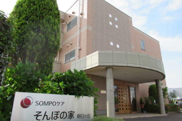 SOMPOケア そんぽの家朝日ヶ丘 イメージ
